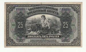 Russia 25 rubles 1918 circ. p39Aa @ low start