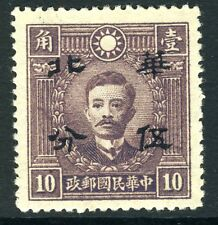 North China 1942 Japanese Occ OP 5¢/1¢ New Peking Martyr Wide Unlisted Mint U239