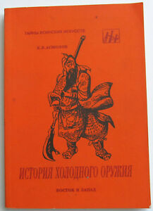 Russian BOOK Fight History of cold steel types weapons shields design features