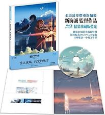 The Place Promised in Our Early Days [New Blu-ray] Hong Kong - Import