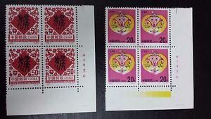China 1992-1 Year of Monkey , Blk of 4 Mint