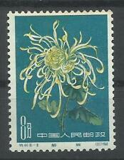 Stamps china 1960 Chrysanthemums Scott 549 MNH Original gum, perfect