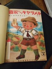 Two old Japanese children books nicely bound. Great color illustrations.  Set 2