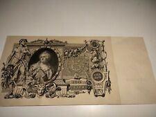 More details for 1910 catherine the great 100 roubles   gef/unc