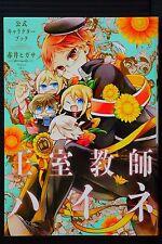 JAPAN The Royal Tutor / Oushitsu Kyoushi Heine Official Character Book