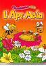 Giochiamo con l'ape Maia - De Agostini - Libro nuovo in offerta!