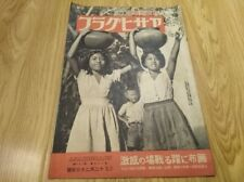 WWII the Pacific War Magazine-Dec1942-No 52 issue