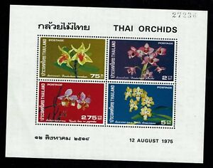 Thailand SC# 748a, Mint Lightly Hinged, very minor corner crease - S3655