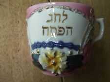 RARE ANTIQUE CUP FOR PESACH - HEBREW SCRIPT - jewish - passover - REDUCED!!