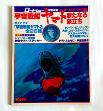 Space Cruiser Yamato New Journey Tv Film Story Japan Picture Book 1979 Anime