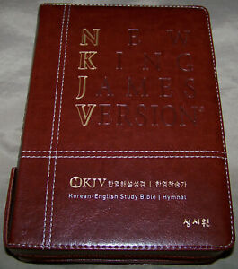 NKJV Korean-English Study Bible / Hymnal Zippered Leather Gilded Indexed, 2003