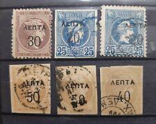 GRECIA . Lote de sellos antiguos de Mercurio con valor añadido.