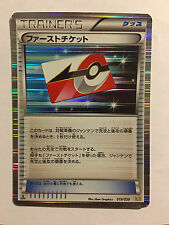Pokemon Carte / Card Ticket Prioritaire Promo Holo 019/020 DS 1 ED