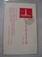 China Prc - Cto - C47M - Monument of People's Hero
