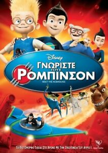 MEET THE ROBINSONS / DISNEY DVD English Greek Hebrew REGION-2 New