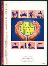 La Chine Taiwan Formose Presentation Pack 19 laboratoire Insurance RARE! h2274