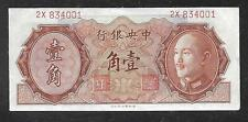 Central Bank of China - Old 10 Cents Note - 1946 - P395 - AU