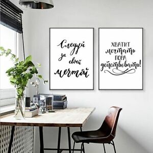 Inspirational Quotes Posters Russian Motivational Picture Home Art Wall Decors