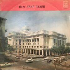 AZERBAIJAN SINGER ZAUR RZAYE - 2 SIDED PLATE RECORD 1978