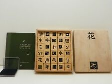 Chinese Nature Symbols rubber stamp kit
