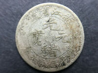 China 1898  Empire Silver Coin. CheKiang 5 Cent 5C Y-51 LM-286 尔 寶.  浙江省造 光緒元寶