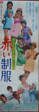 RED NURSE UNIFORMS Japanese STB movie poster 20x57 PINKY MARI ATSUMI 1969
