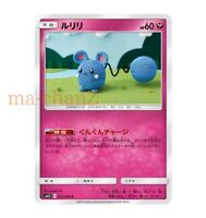 Pokemon card SM12 057/095 Azurill MINT Japanese
