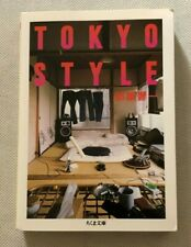 TOKYO STYLE Japan Casual Interior Design Photo Book BUNKO Tsuzuki Kyoichi NEW