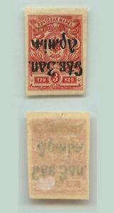 Russia Army of the Northwest 1919 SC 10 mint inverted surcharge . d8969
