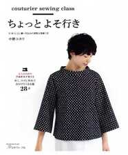 Couturier Sewing Class Dress Book 3 by Yukari Nakano - Japanese Craft Book SP3