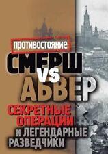 Smersh vs Abver . Sekretnye operatsii i legendarnye razvedchiki (Russian Edition