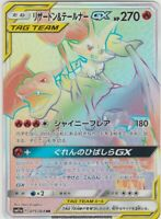 Pokemon Card Japanese - Charizard & Braixen GX HR 075/064 SM11a - HOLO MINT