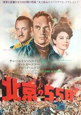 55 Days at Peking R1972 Japanese B2 Poster