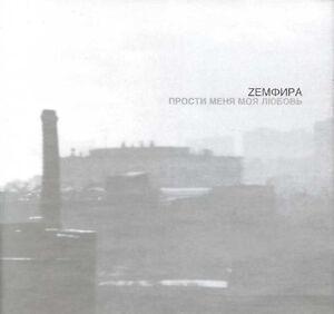 PROSTI MENYA MOYA LYUBOV - ZEMFIRA RUSSIAN ROCK BRAND NEW CD