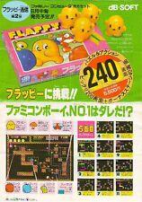 "NINTENDO FAMICOM""FLAPPY HANDBILL""FLYER DB-SOFT JAPAN"