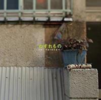 REI HARAKAMI-WASUREMONO-JAPAN 2 LP Ltd/Ed J94