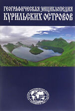 Kurile Kuril Islands Encyclopedia in Russian Курильские острова