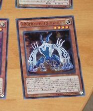 YU-GI-OH JAPANESE ULTRA RARE CARD MVP1-JP038 Indiora Doom Volt KC JAPAN MINT