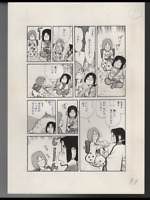 z295 Young Jump 1982 Original Japanese Manga Comic Art Published Page