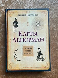 Книга Таро Ленорман Андрей Костенко с цветными картинками карты Таро Оригинал