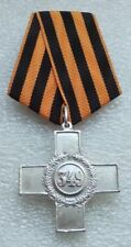 Cross For the Defense of Sevastopol Nicholas II  Russian Imperial Sign