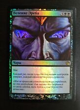 1x Dictate of Erebos MTG Russian Pack Foil NM