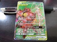 Pokemon card Sun /& Moon Full Metal Wall Pheromosa /& Buzzwole GX 056//054 SR SM9b