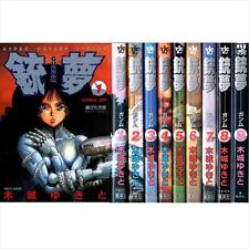 GUNNM VOL.1-9 Comics Complete Set Japan Comic F/S