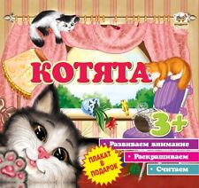 Three books in RUSSIAN for KIDS