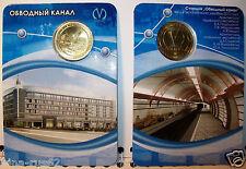 SUBWAY TOKEN RUSSIA jeton de métro Station de métro OBVODNY CANAL UNC 2010