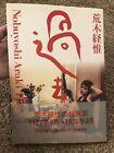 """Nobuyoshi Araki Rare PhotoBook """" Kako """"  1993 ExcellentCondition W/ Obi FreeShip"""