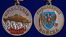 "Russian fun and joke ORDER МЕДАЛЬ for best fishermen ""Trout"" fishing troops"