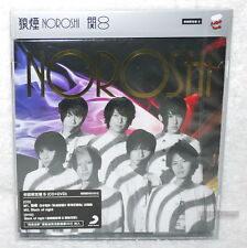 KANJANI8 NOROSHI 2016 Taiwan Ltd CD+DVD (Ver.B)