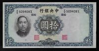 China 1936 10 Yuan Central Bank Of China Banknote  Pick#218 AU